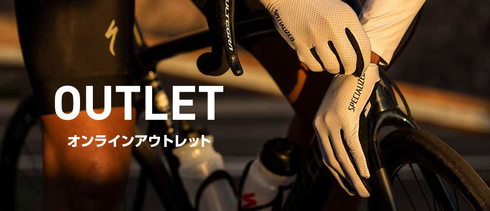 specialized-outlet