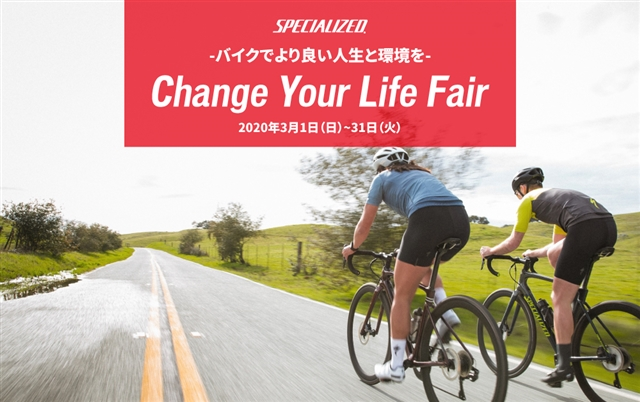 スペシャライズドもキャンペーンを開始しました!Change Your Life Fair